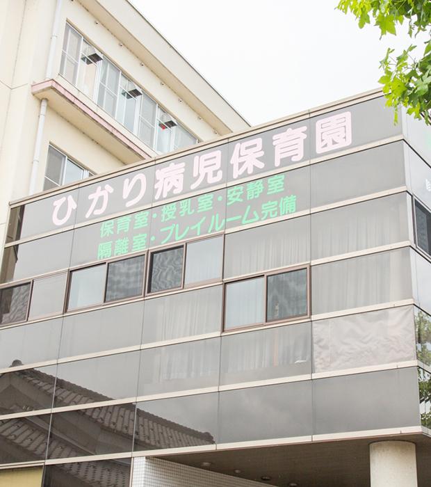 福井県で初めての病児保育施設