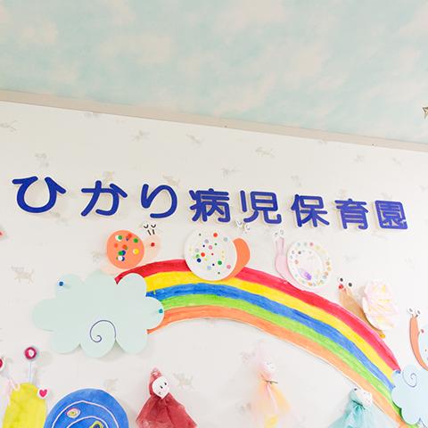 ひかり病児保育園